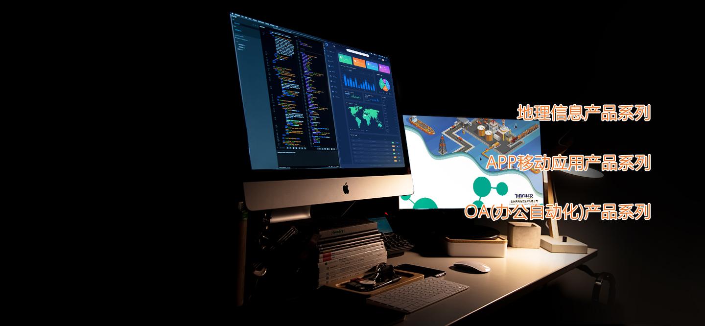 软件产品与服务